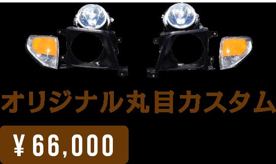 オリジナル丸目カスタム \60,000 ※コーナーレンズをオレンジ色に加工